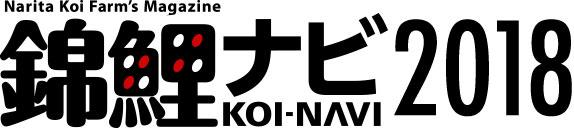 錦鯉ナビ2018 過去のイベント